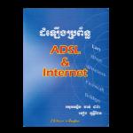ADSL & Internet