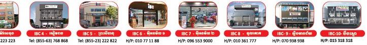 www.ibc.com.kh